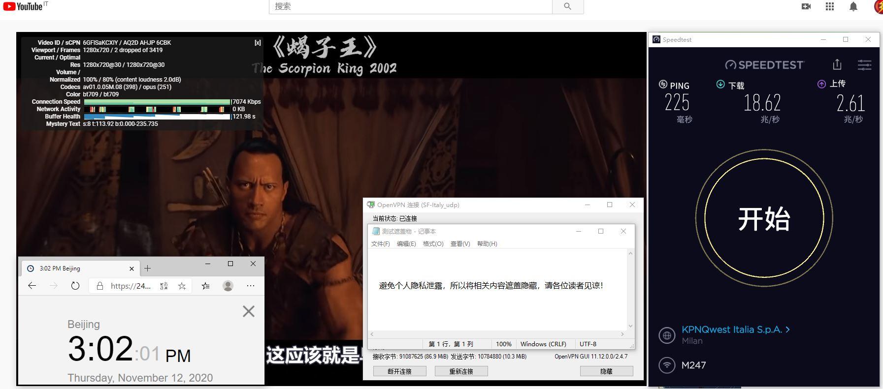 Windows10 SurfsharkVPN OpenVPN Gui Italy 服务器 中国VPN 翻墙 科学上网 测试 - 20201112