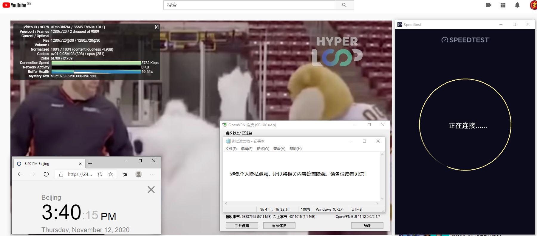 Windows10 SurfsharkVPN OpenVPN Gui UK 服务器 中国VPN 翻墙 科学上网 测试 - 20201112