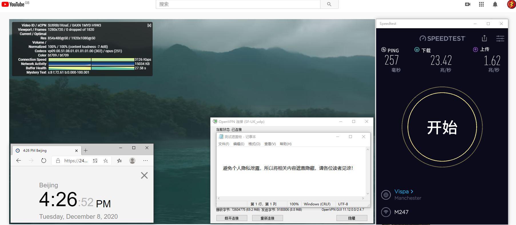 Windows10 SurfsharkVPN OpenVPN Gui UK 服务器 中国VPN 翻墙 科学上网 测试 - 20201208