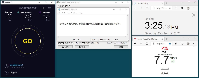 Windows10 SurfsharkVPN OpenVPN Gui US2 服务器 中国VPN 翻墙 科学上网 翻墙速度测试 - 20201017