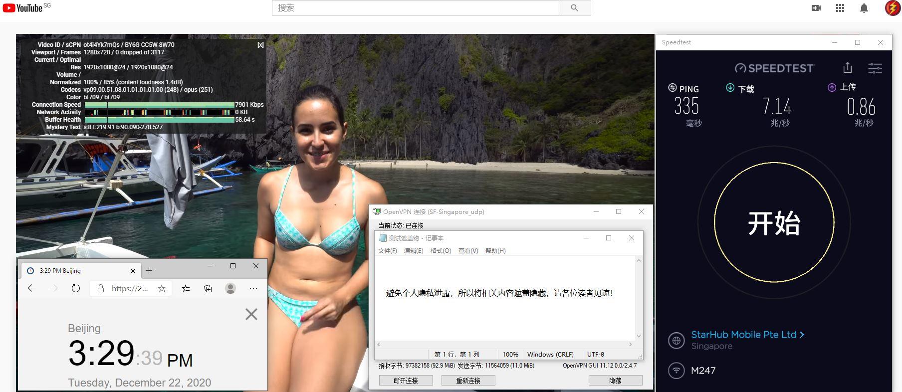 Windows10 SurfsharkVPN Singapore 服务器 中国VPN 翻墙 科学上网 测试 - 20201222