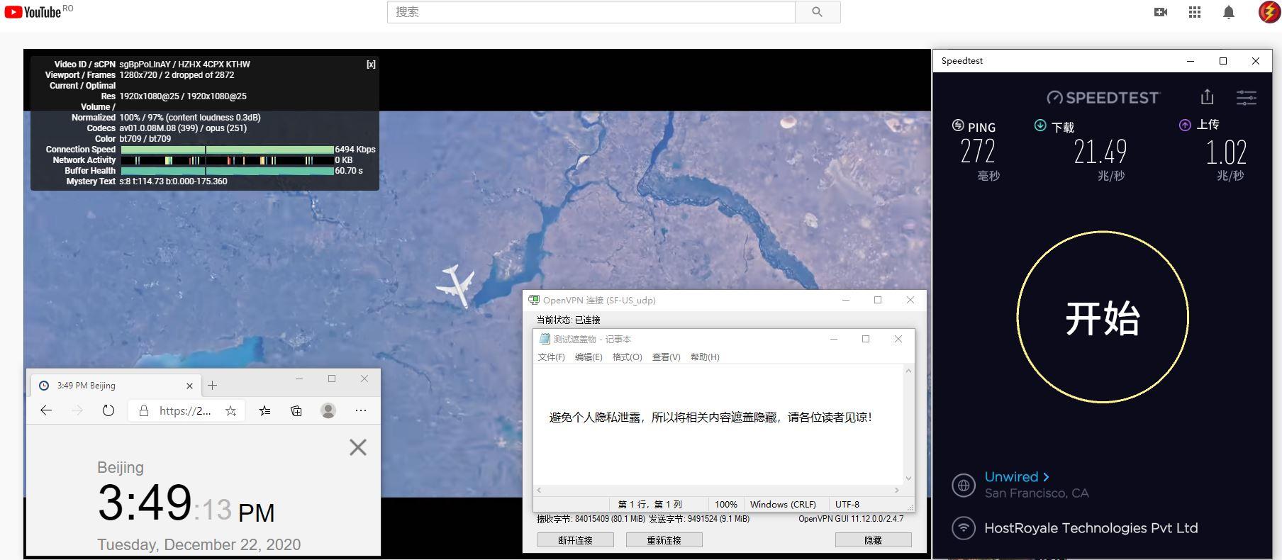 Windows10 SurfsharkVPN US 服务器 中国VPN 翻墙 科学上网 测试 - 20201222