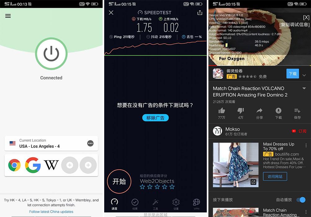 安卓手机-expressvpn-USA los angeles-4-中国翻墙成功