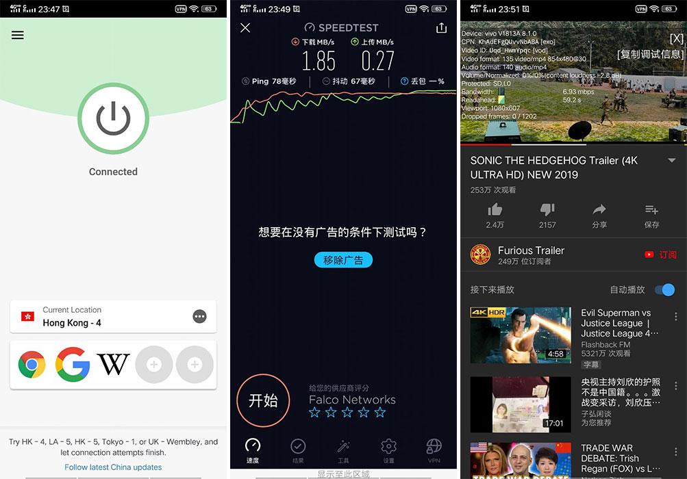 安卓手机-expressvpn-hongkong-4-中国翻墙成功
