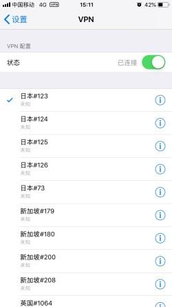 NordVPN iPhone 手动连接 Japan #123 4G网络