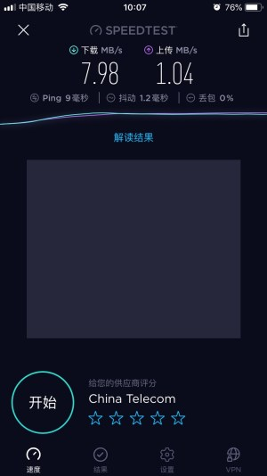 iphone 本地无线网络测速