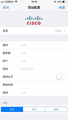 iPhone ivacy 添加服务器节点界面
