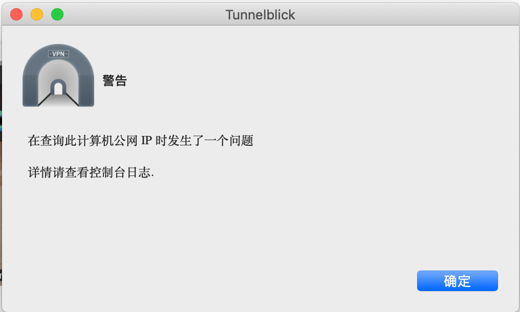 macbook ivacy 连接出现问题 无法翻墙 2019-09-07 下午2.07.31