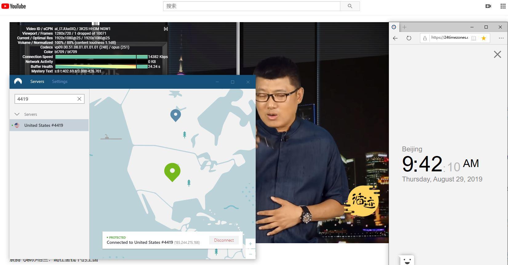 nordvpn windows 美国4419服务器 中国翻墙 科学上网 YouTube测速3-20190829