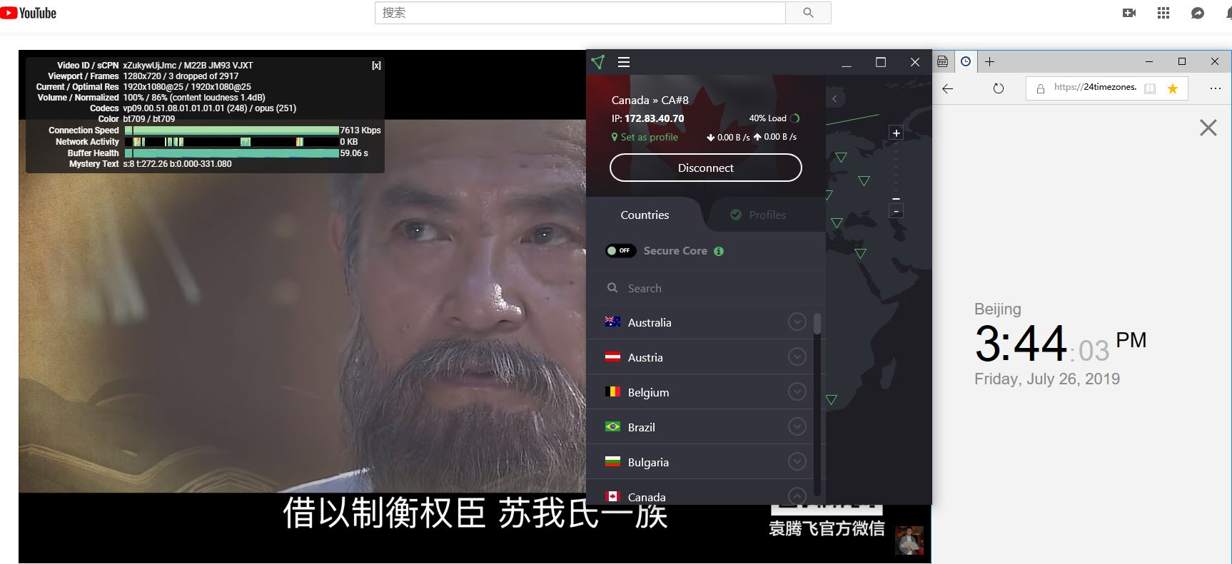 protonVPN Windows 中国翻墙 科学上网 ca-8服务器节点-YouTube-20190726