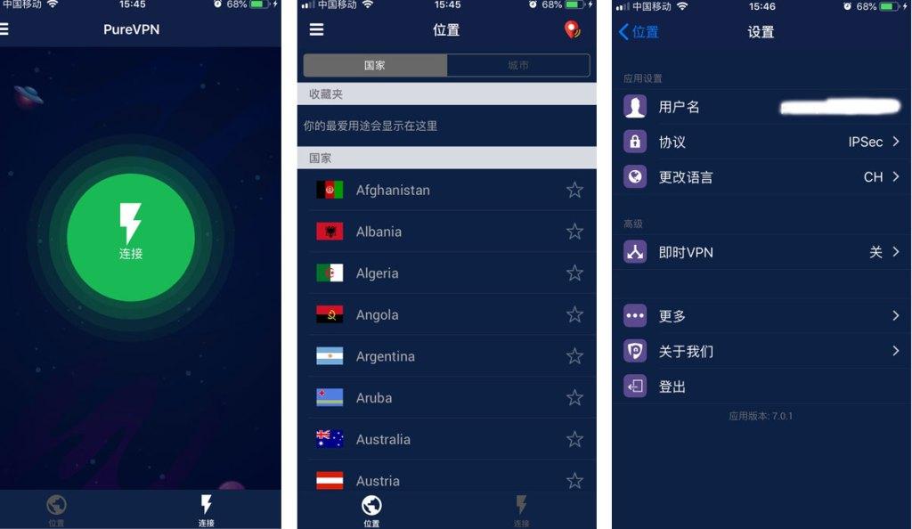 pureVPN-iphone-ios-界面