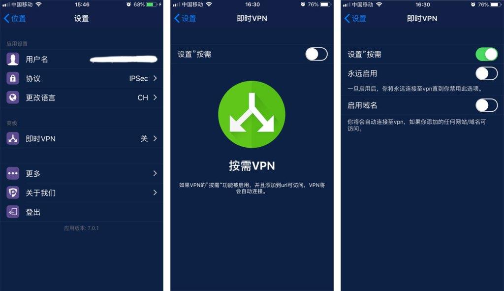 purevpn-iphone-设置界面