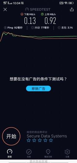 android nordvpn 混淆服务器 Japan #212 SpeedTest