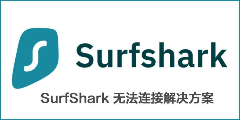 surfsharkVPN无法连接解决方案