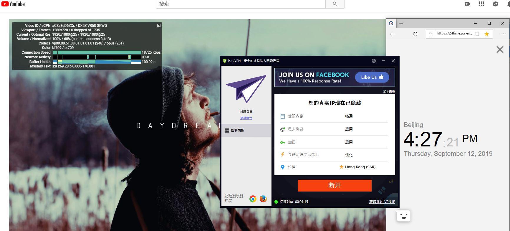 window10 PureVPN Hong Kong 服务器 中国VPN翻墙 科学上网-20190912
