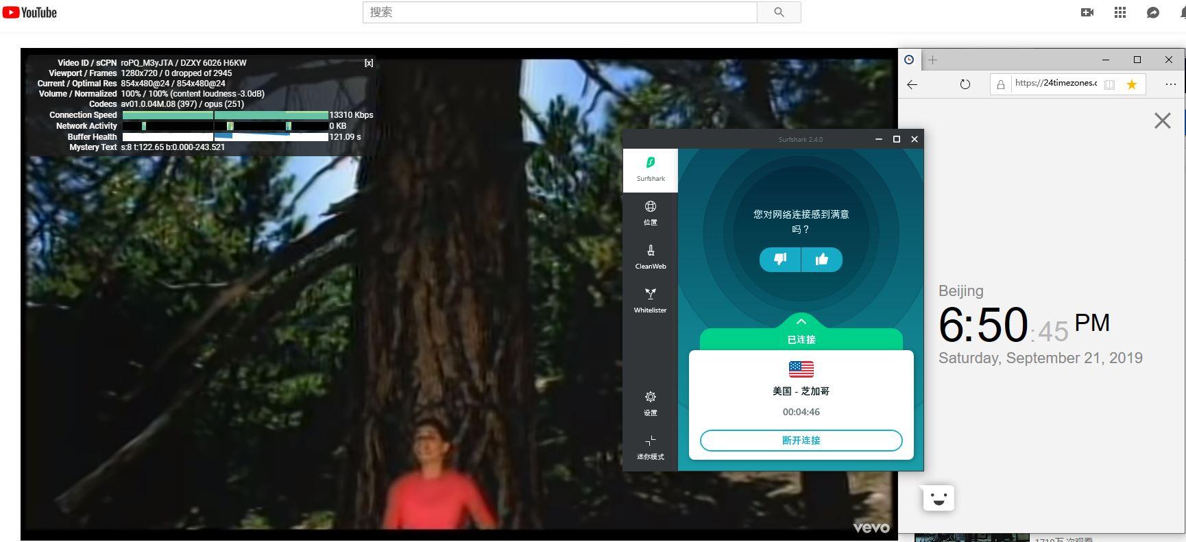 windows SurfsharkVPN 美国 芝加哥 中国VPN翻墙 科学上网 YouTube测速-20190921