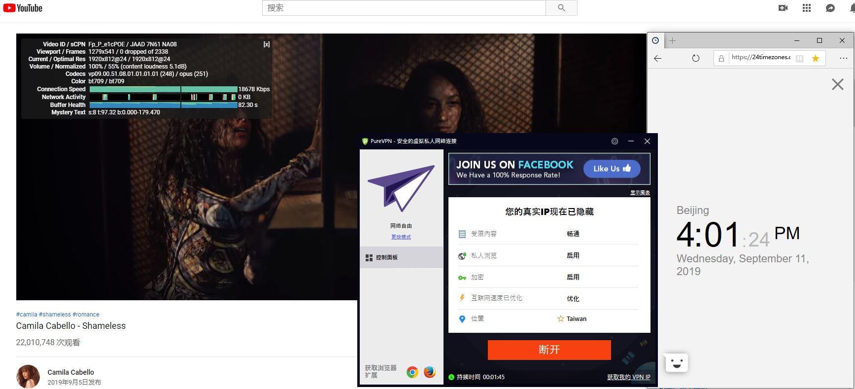 windows pureVPN 台湾服务器 中国VPN翻墙 科学上网 YouTube速度测试-2-20190911