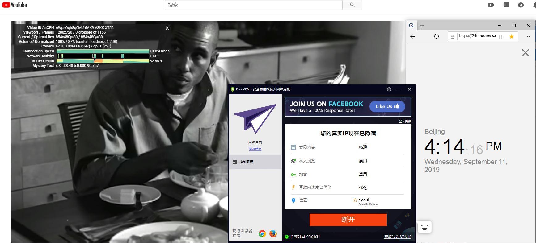 windows pureVPN 韩国服务器 中国VPN翻墙 科学上网 YouTube速度测试-2-20190911