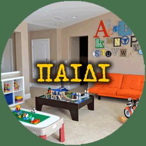 Ιδέες Διακόσμησης: Όλα για το παιδί