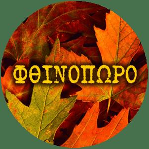 Διακοσμητικές ιδέες - Φθινόπωρο