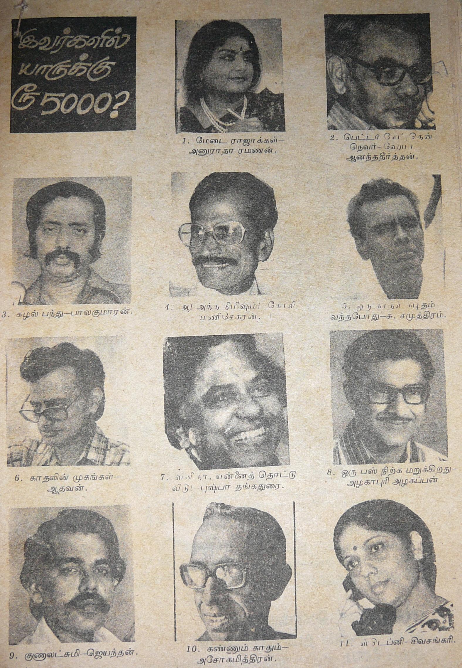 1982 - Short Story Contest in Kumudham