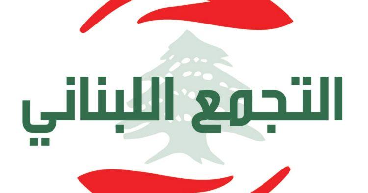 التجمع اللبناني