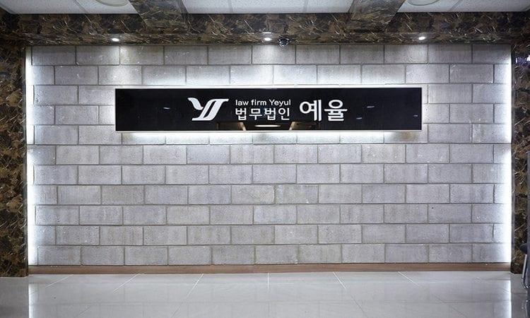 Yeyul Law Firm | Gangnam-gu, Seoul