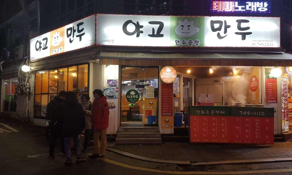 Yago Mandu | Yongsan-gu, Seoul