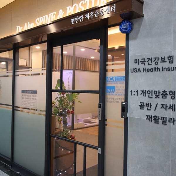 Spine & Posture   Cheonan-si, Chungcheongnam-do