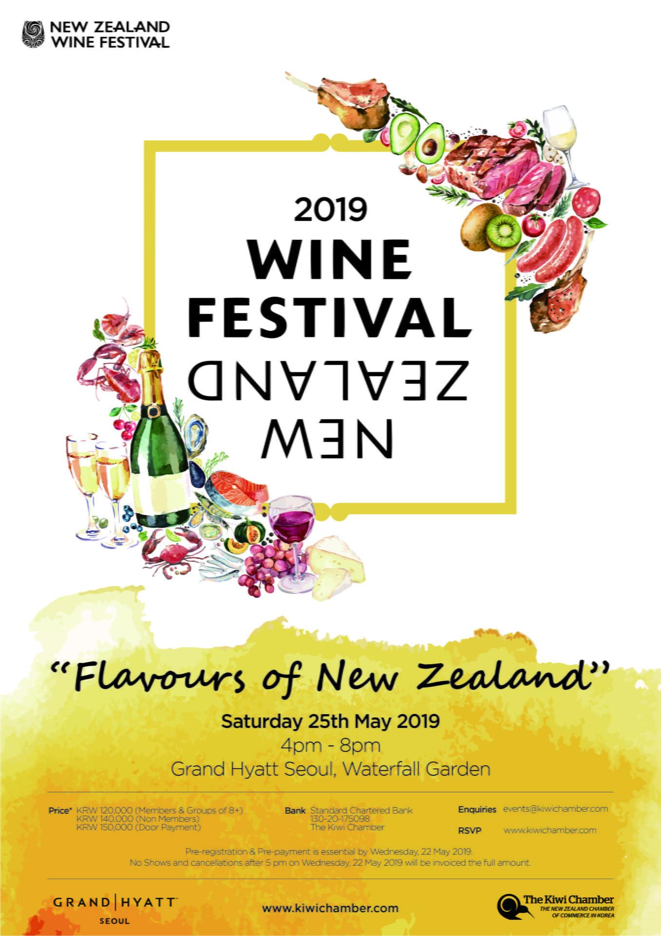 2019 New Zealand Wine Festival Seoul   Yongsan-gu, Seoul