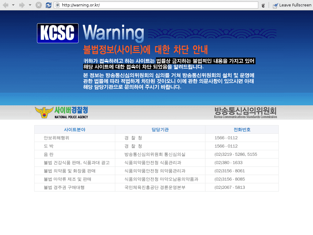 illegal in korea-KCSC-Warning
