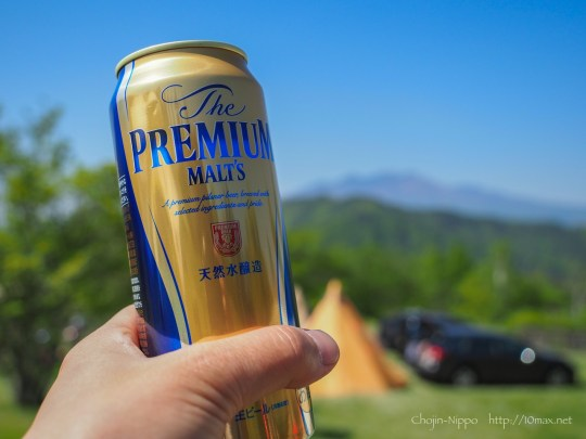 オートキャンプ牧場チロル, プレモル, ビール, 乾杯