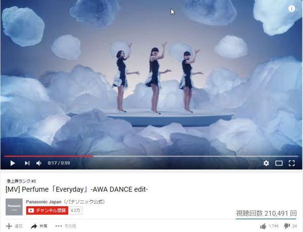Perfume新曲「Everyday」