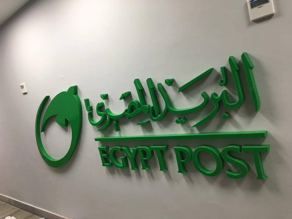 b2709733e البريد المصري يتيح خدمة تحويل الأموال من وإلى البنوك | أخبار العاشر