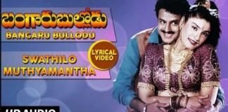 Swathilo Muthyamantha Song Lyrics