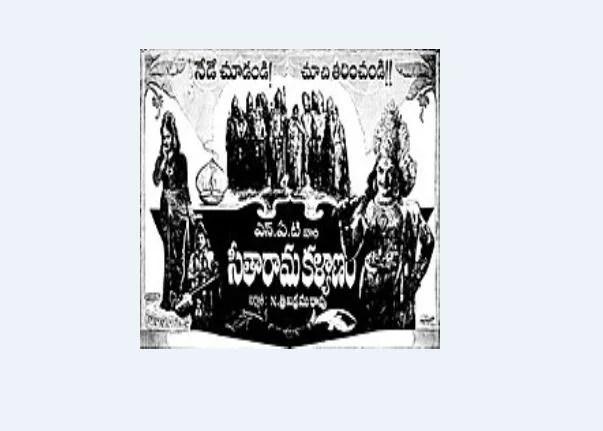 Sri Seetharamula Kalyanam Choothamu Rarandi Song Lyrics