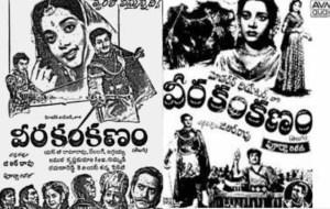 Veera Kankanam Cinema