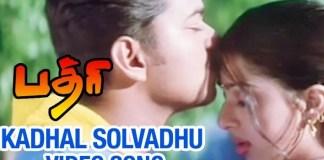 Kadhal Solvadhu Song Lyrics