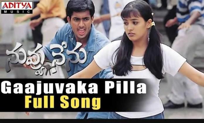 Gajuvaka Pilla Song Lyrics