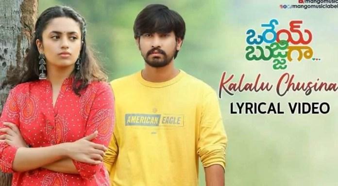 Kalalu Chusina Kannuley Song Lyrics