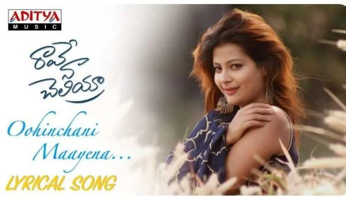 Oohinchani Maayena Song Lyrics