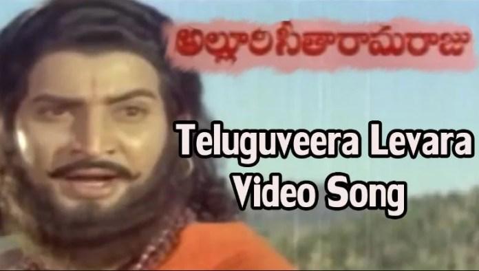 Telugu Veera Levara Song Lyrics