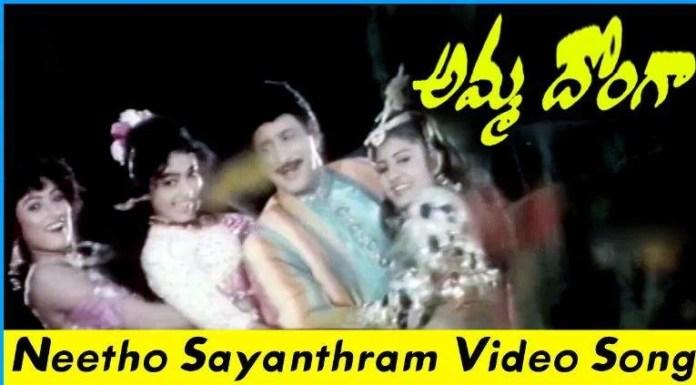 Neetho Sayantram Entho Santhosham Song Lyrics