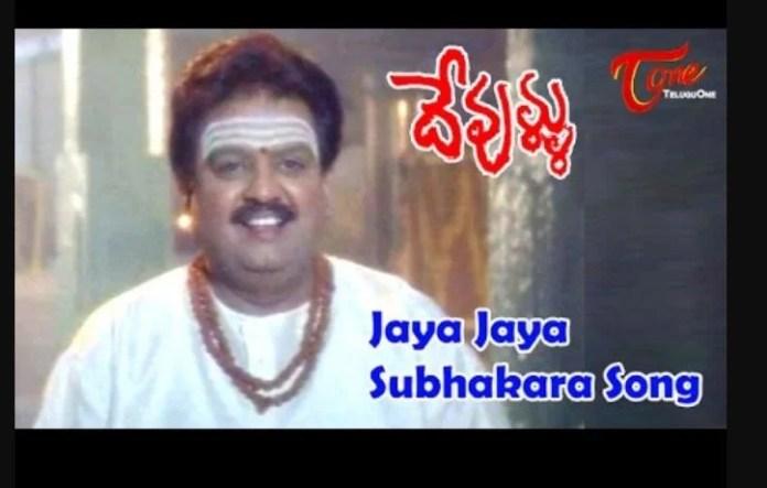 Jaya Jaya Subhakara Vinayaka Song Lyrics