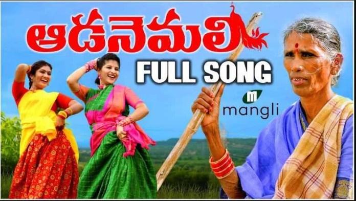 Kanakavva Aada Nemali Song Lyrics