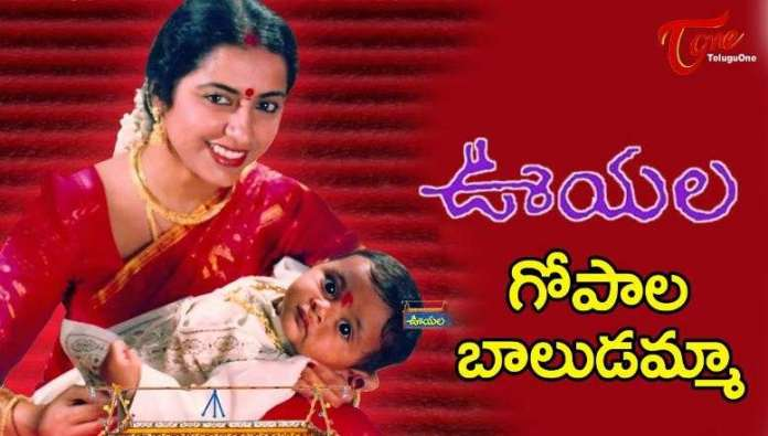 Gopala Baludamma Song Lyrics