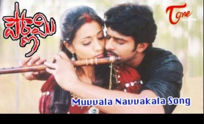 Muvvala Navvakala Song Lyrics