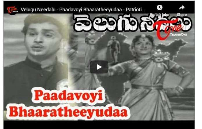Padavoyi Bharateeyuda Song Lyrics