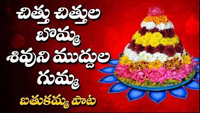 Chithu Chithula Bomma Song Lyrics