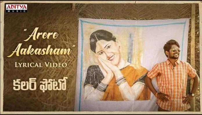 Arere Aakasham Song Lyrics